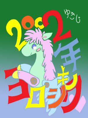2002-nenga.jpg