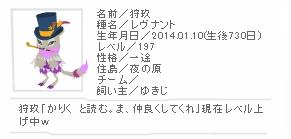 20160110kariku.jpg